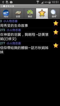 心靈的遊牧民族 screenshot 5