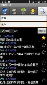 心靈的遊牧民族 screenshot 6