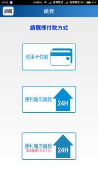 哈TV行動客服 screenshot 2