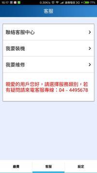 哈TV行動客服 screenshot 3