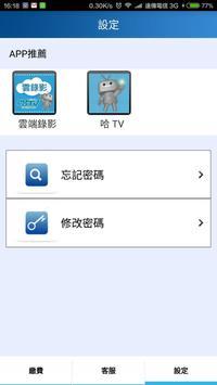 哈TV行動客服 screenshot 4