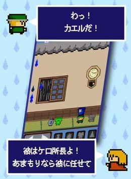 AMAMORI screenshot 2