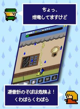 AMAMORI screenshot 4