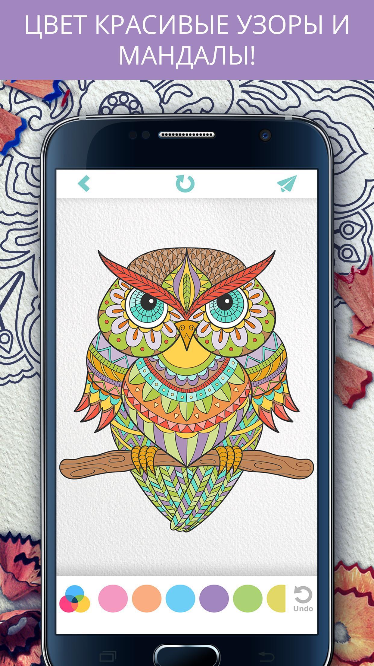 Colory: книжка-раскраска для Андроид - скачать APK