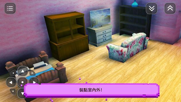 夢想之家:關於遊戲的設計和裝修 (Girls Craft) 截圖 5