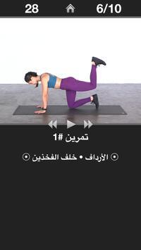 تمارين أرداف يومية - روتينيات اللياقة البدنية الملصق