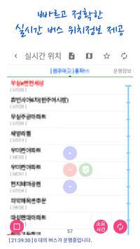 여수버스 스마트 screenshot 1