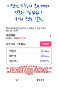 여수버스 스마트 screenshot 3