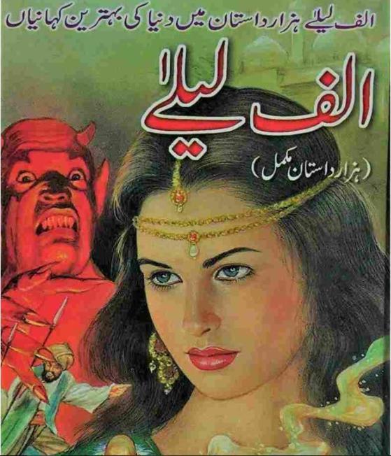 Alif Laila Stories Urdu Arabian Nights Arabic for Android