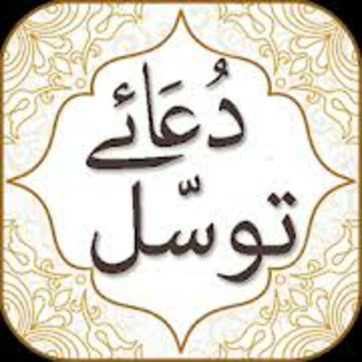 Dua e Tawassul With Urdu Translation in Large Font for