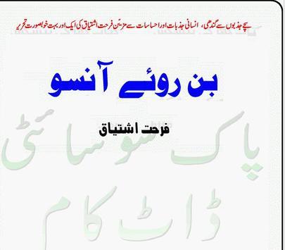 Bin Roye Ansoo Novel by Farhat Ishtiaq poster