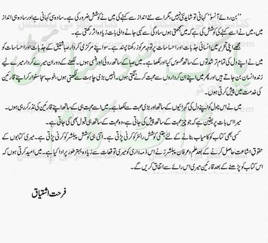 Bin Roye Ansoo Novel by Farhat Ishtiaq screenshot 1