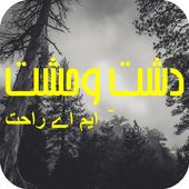 Dasht E Wahshat by M A Rahat icon