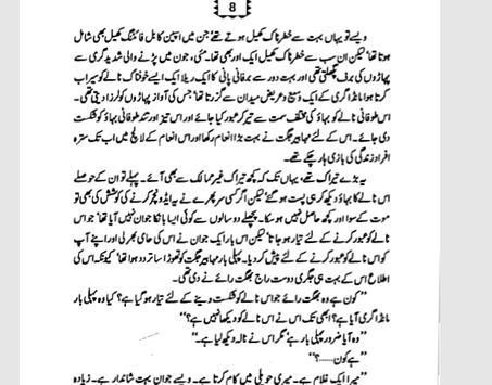 Dasht E Wahshat by M A Rahat screenshot 1