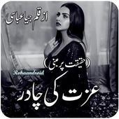 Izat Ki Chadar by Jiya Abbasi icon