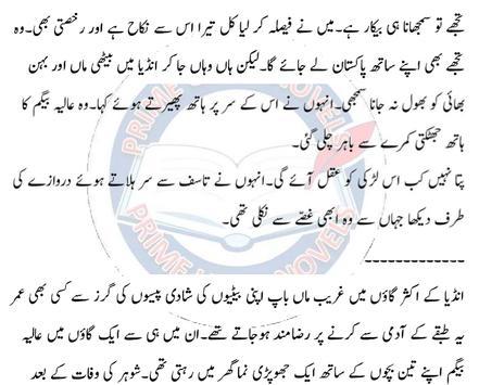 Izat Ki Chadar by Jiya Abbasi screenshot 2