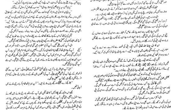 Kohar Mein Kiran by Seema Manaf screenshot 1