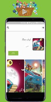 بازار برنامه بازی رایگان | App bazar screenshot 4