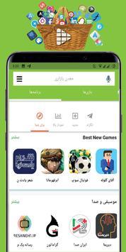بازار برنامه بازی رایگان | App bazar screenshot 5