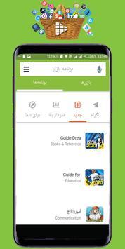 بازار برنامه بازی رایگان | App bazar screenshot 6
