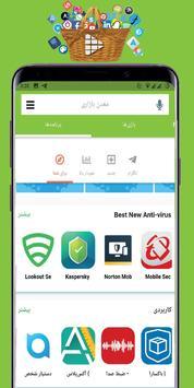 بازار برنامه بازی رایگان | App bazar screenshot 2