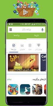 بازار برنامه بازی رایگان | App bazar screenshot 1
