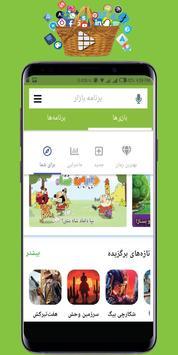 بازار برنامه بازی رایگان | App bazar screenshot 3