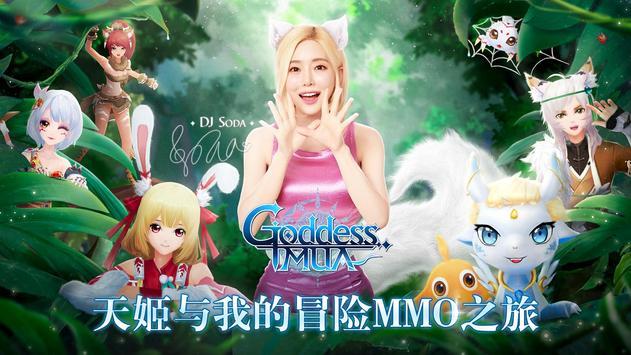 Goddess MUA 截图 16