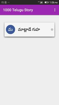 1000 Telugu Story screenshot 3