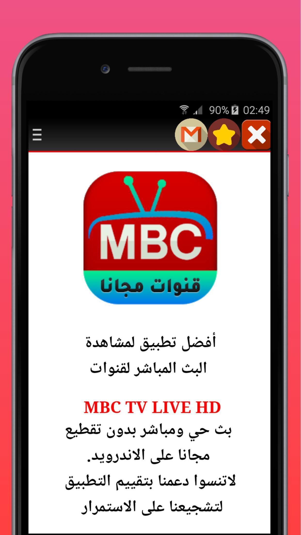 LIVE TÉLÉCHARGER MBC1
