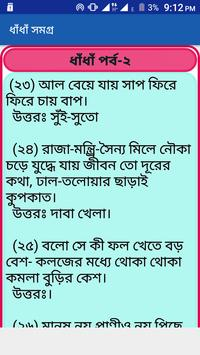ধাঁধাঁ সমগ্র screenshot 4