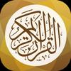تطبيق القرآن الكريم أيقونة