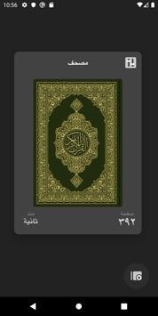 تطبيق القرآن الكريم تصوير الشاشة 4