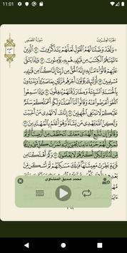 تطبيق القرآن الكريم تصوير الشاشة 5