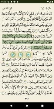 تطبيق القرآن الكريم تصوير الشاشة 6