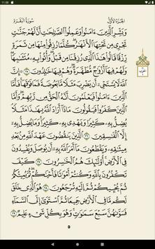 تطبيق القرآن الكريم تصوير الشاشة 13