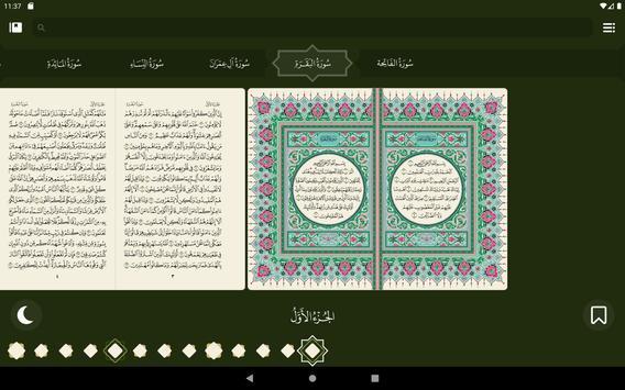 تطبيق القرآن الكريم تصوير الشاشة 10