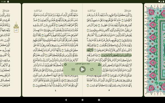 تطبيق القرآن الكريم تصوير الشاشة 11