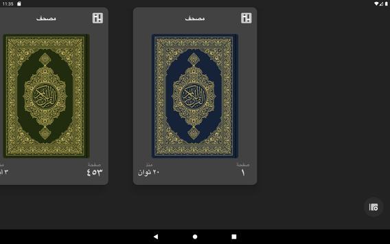 تطبيق القرآن الكريم تصوير الشاشة 12