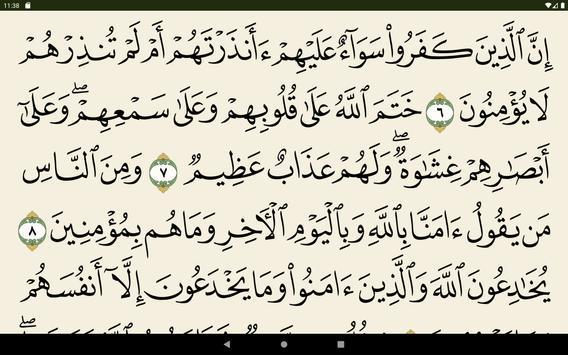 تطبيق القرآن الكريم تصوير الشاشة 15