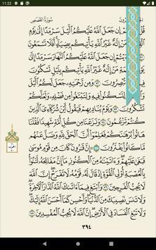 تطبيق القرآن الكريم تصوير الشاشة 23