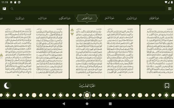 تطبيق القرآن الكريم تصوير الشاشة 20