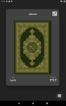 تطبيق القرآن الكريم تصوير الشاشة 21