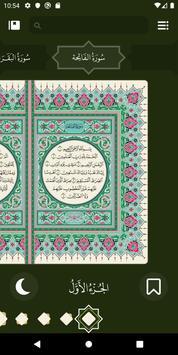 تطبيق القرآن الكريم تصوير الشاشة 2