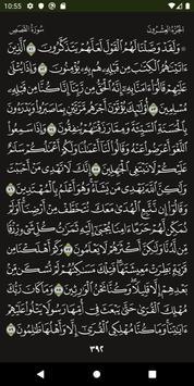 تطبيق القرآن الكريم تصوير الشاشة 3