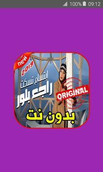 أغاني إبتسام تسكت بدون نت 2019 Ibtissam Tiskat poster