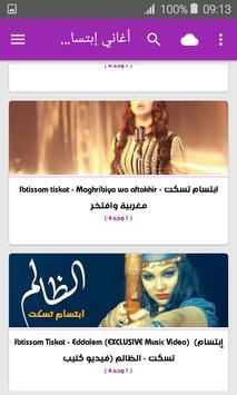 أغاني إبتسام تسكت بدون نت 2019 Ibtissam Tiskat screenshot 2