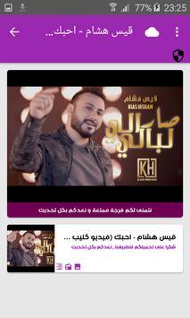 أغاني قيس هشام بدون نت 2019 Kais Hisham poster
