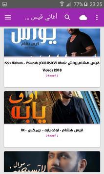 أغاني قيس هشام بدون نت 2019 Kais Hisham screenshot 1