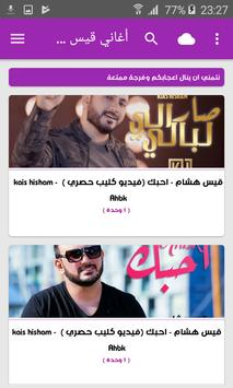 أغاني قيس هشام بدون نت 2019 Kais Hisham screenshot 2